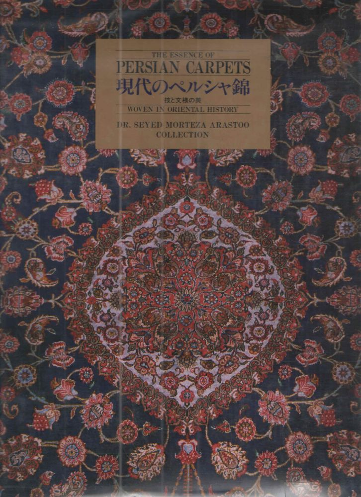 The Essence of Persian Carpets; Woven in Oriental History. Dr Seyed Morteza Arastoo.