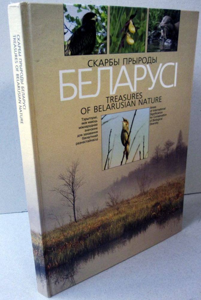 Treasures of Belarusian Nature; Areas of International Significance for Conservation of Biological Diversity. Vasily Podoliako.