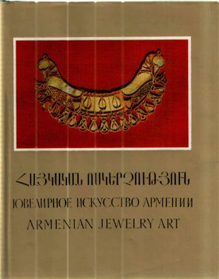 Armenian Jewelry Art From Ancient Period to Present Days. Bpemeh