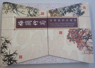 Stamp Album of Plum Orchid Bamboo and Chrysanthemum in Silk Version