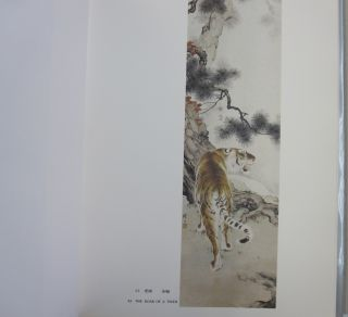Collection of Paintings of Liu Kui Ling.