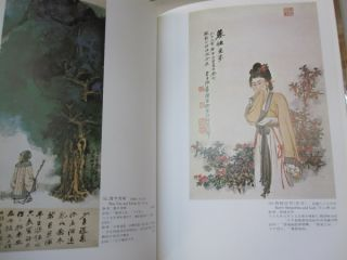 The Paintings and Calligraphy of Chang Dai-Chien; VOLUME THREE