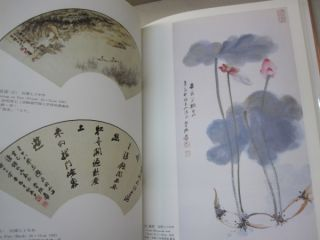 The Paintings and Calligraphy of Chang Dai-Chien; VOLUME FIVE