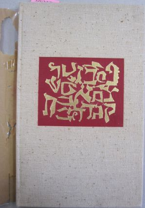 The Alphabet of Creation. Ben Shahn