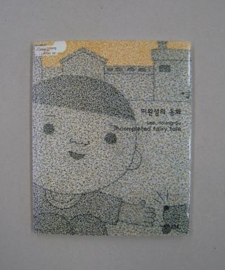 Incompleted Fairy Tale (Korean Young Artist 001). Young-Su Lee