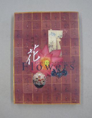 Special Exhibition Flowers 10 October - 19 November, 1995 Tokyo National Museum